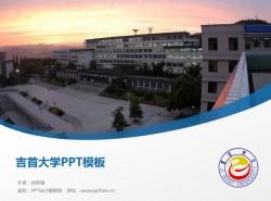 吉首大学PPT模板下载