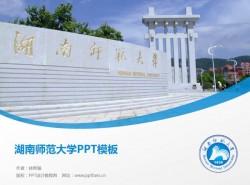 湖南师范大学PPT模板下载