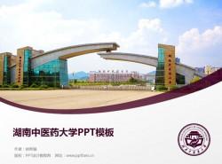 湖南中医药大学PPT模板下载
