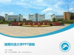 湖南科技大学PPT模板下载