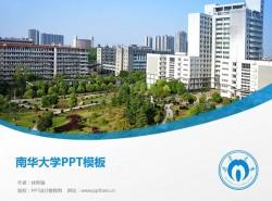 南华大学PPT模板下载