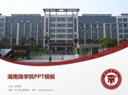 湖南商学院PPT模板下载