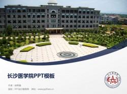 长沙医学院PPT模板下载