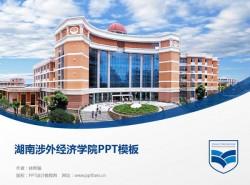 湖南涉外经济学院PPT模板下载