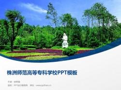 株洲师范高等专科学校PPT模板下载