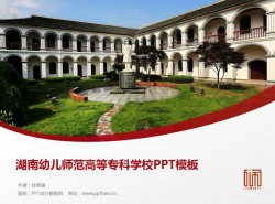 湖南幼儿师范高等专科学校PPT模板下载