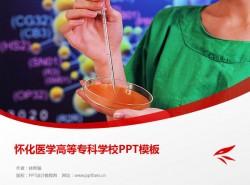 怀化医学高等专科学校PPT模板下载