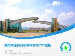 湖南中医药高等专科学校PPT模板下载