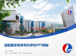 邵阳医学高等专科学校PPT模板下载