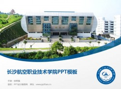 长沙航空职业技术学院PPT模板下载