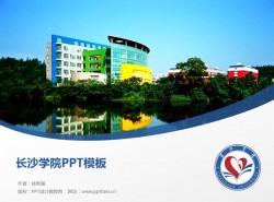 长沙学院PPT模板下载