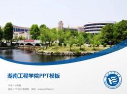湖南工程学院PPT模板下载