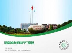 湖南城市学院PPT模板下载