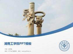 湖南工学院PPT模板下载