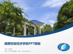 湖南财政经济学院PPT模板下载