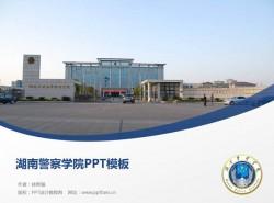 湖南警察学院PPT模板下载