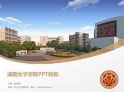湖南女子学院PPT模板下载
