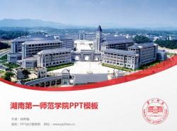 湖南第一师范学院PPT模板下载