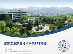 湖南工业职业技术学院PPT模板下载