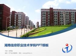 湖南信息职业技术学院PPT模板下载
