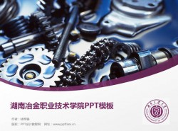 湖南冶金职业技术学院PPT模板下载