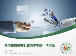 湖南生物机电职业技术学院PPT模板下载