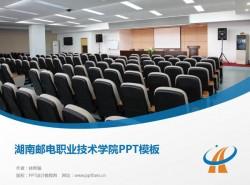 湖南邮电职业技术学院PPT模板下载