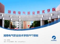 湖南电气职业技术学院PPT模板下载