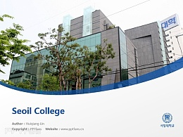 Seoil College powerpoint template download | 瑞逸大學PPT模板下載