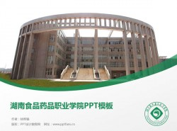 湖南食品药品职业学院PPT模板下载
