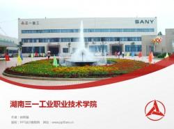 湖南三一工业职业技术学院PPT模板下载