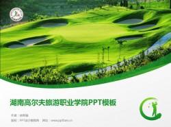 湖南高尔夫旅游职业学院PPT模板下载