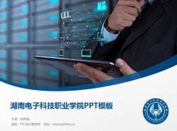 湖南电子科技职业学院PPT模板下载