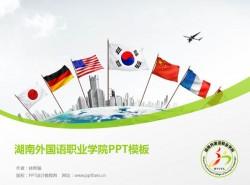 湖南外国语职业学院PPT模板下载