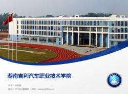 湖南吉利汽车职业技术学院PPT模板下载