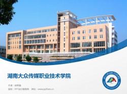湖南大众传媒职业技术学院PPT模板下载
