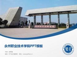 永州职业技术学院PPT模板下载