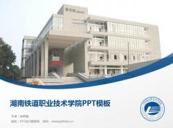 湖南铁道职业技术学院PPT模板下载