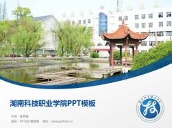 湖南科技职业学院PPT模板下载