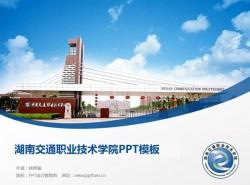 湖南交通职业技术学院PPT模板下载