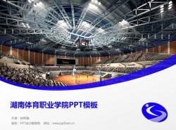 湖南体育职业学院PPT模板下载