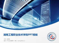 湖南工程职业技术学院PPT模板下载