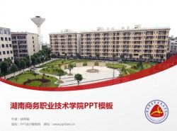湖南商务职业技术学院PPT模板下载
