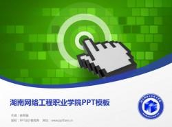 湖南网络工程职业学院PPT模板下载