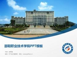 邵阳职业技术学院PPT模板下载