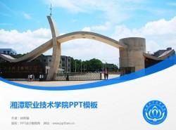 湘潭职业技术学院PPT模板下载