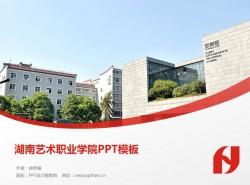 湖南艺术职业学院PPT模板下载