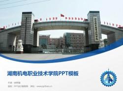 湖南机电职业技术学院PPT模板下载