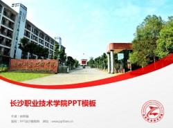 长沙职业技术学院PPT模板下载