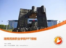湖南民族职业学院PPT模板下载